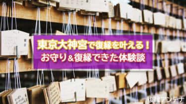 東京大神宮で復縁を叶える!お守り&復縁できた体験談