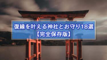 復縁を叶える神社18選!買うべきお守り【完全保存版】