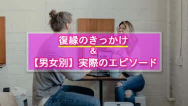 【男女別】復縁のきっかけ15選【実際のエピソード30人分も!】